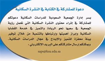 دعوة للكتابة في النشرة السكانية